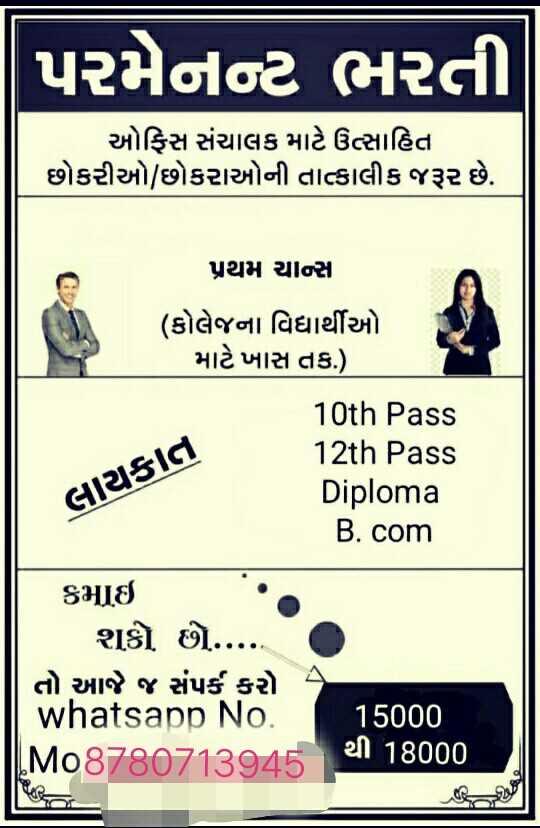 👨🎓 વિશ્વ વિદ્યાર્થી દિવસ - પરમેનન્ટ ભરતી ઓફિસ સંચાલક માટે ઉત્સાહિત છોકરીઓ / છોકરાઓની તાત્કાલીક જરૂર છે . પ્રથમ ચાન્સ ( કોલેજના વિદ્યાર્થીઓ માટે ખાસ તક . ) 10th Pass 12th Pass Diploma B . Com . લાયકાત કમાઇ શકો છો . . . . . તો આજે જ સંપર્ક કરો ) whatsapp No . | | 15000 _ Mo87807130 / 15 થી 18000 - ShareChat