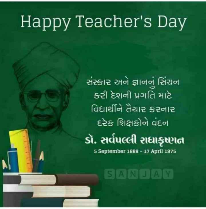 👨🏫 શિક્ષક દિવસ - Happy Teacher ' s Day સંસ્કાર અને જ્ઞાનનું સિંચના ' કરી દેશની પ્રગતિ માટે વિધાર્થીને તૈયાર કરનાર ' દરેક શિક્ષકોને વંદના ડૉ . સર્વપલ્લી રાધાકૃષ્ણન ' 5 September 1888 - 17 April 1975 SANJAY - ShareChat