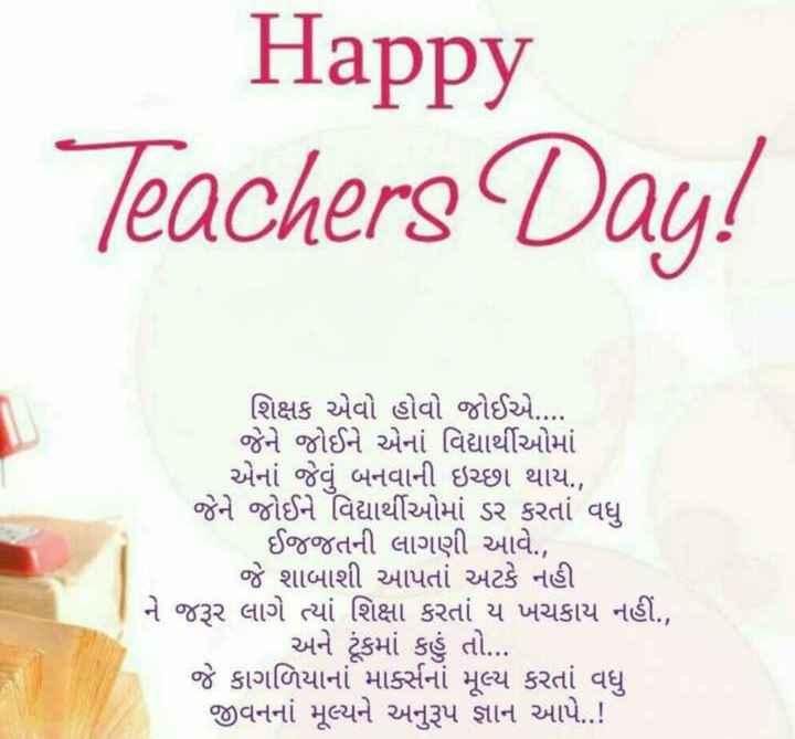 👨🏫 શિક્ષક દિવસ - ShareChat