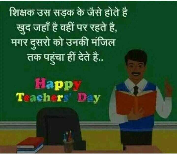 👨🏫 શિક્ષક દિવસ - शिक्षक उस सड़क के जैसे होते है खद जहाँ है वहीं पर रहते है , मगर दुसरो को उनकी मंजिल तक पहुंचा हीं देते है . . Happy T ach r Day - ShareChat