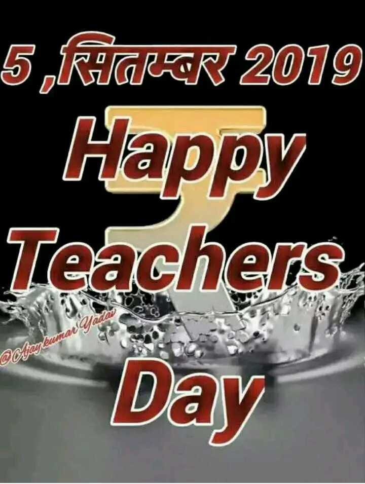 👨🏫 શિક્ષક દિવસ - 5 _ RITRER 2019 Happy Teachers A Offaglevene D Day - ShareChat
