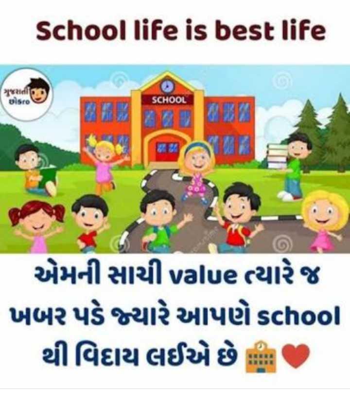 👩🏫 સ્કૂલની યાદો - School life is best life ગુજરાતી 3 lsro SCHOOL એમની સાચી value ત્યારે જ ખબર પડે જ્યારે આપણે school થી વિદાય લઈએ છે : - ShareChat