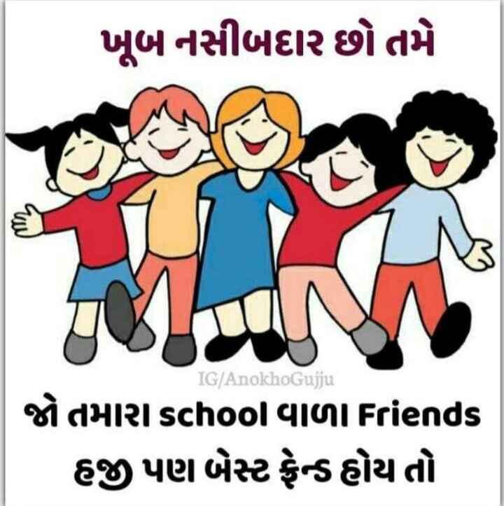 👩🏫 સ્કૂલની યાદો - ખૂબ નસીબદાર છો તમે IG / AnokhoGujju gì HIRI school qI4I Friends હજી પણ બેસ્ટ ફ્રેન્ડહોય તો - ShareChat