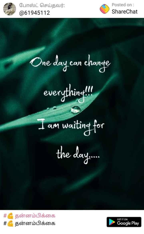👨🏫 என் கல்லூரி வாழ்க்கை - போஸ்ட் செய்தவர் : @ 61945112 Posted on : ShareChat One day can change everything ! I am waiting for the day . . . . # 6 தன்னம்பிக்கை # தன்னம்பிக்கை GET IT ON Google Play - ShareChat