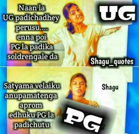👨🏫 என் கல்லூரி வாழ்க்கை - Naan la UG padichadhey perusu . . . . enna poi PG la padika soldrengale da Shagu _ quotes Shagu Satyama velaiku anupamatenga aprom edhuku PG la padichutu PG - ShareChat