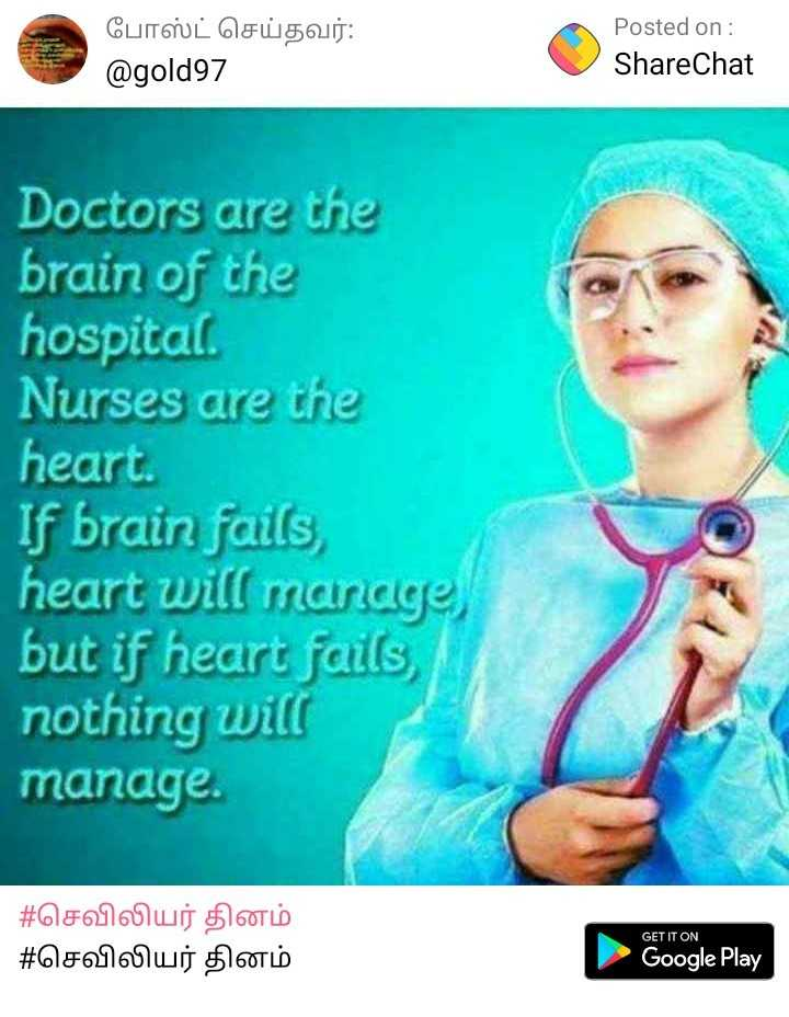 👩‍⚕செவிலியர் தினம் - போஸ்ட் செய்தவர் : @ gold97 Posted on : ShareChat Doctors are the brain of the hospital . Nurses are the heart . If brain fails , heart will manage but if heart fails nothing will manage . # செவிலியர் தினம் # செவிலியர் தினம் GET IT ON Google Play - ShareChat