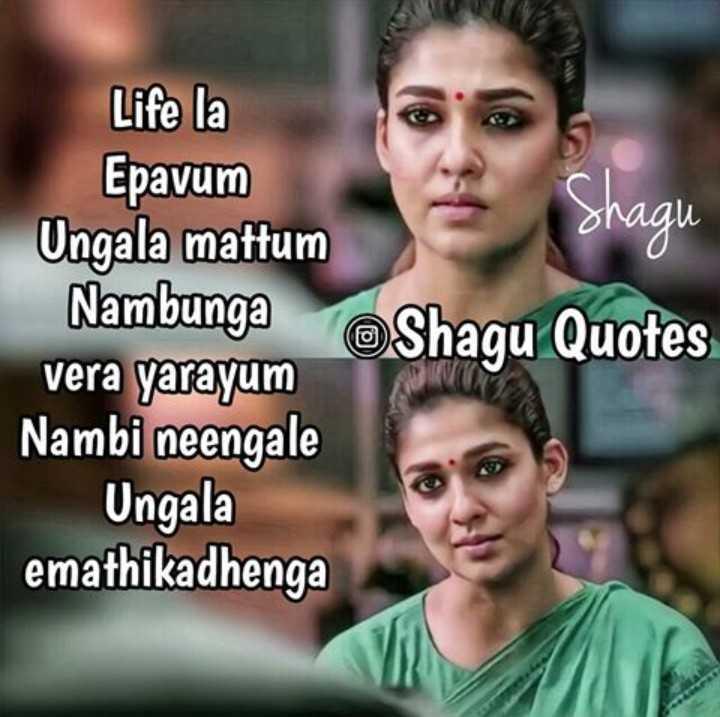 👱♀நயன்தாரா - Life la Epavum Ungala mattum Shagu Nambunga Shagu Quotes vera yarayum Nambi neengale Ungala emathikadhenga - ShareChat