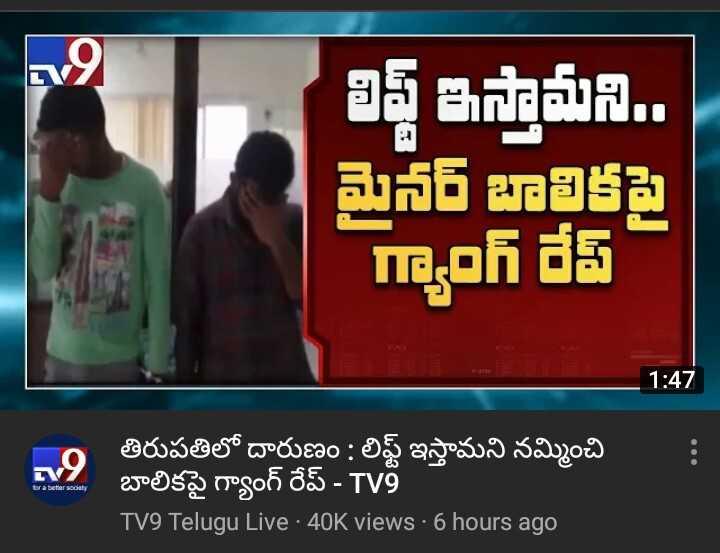 👩👧ఆడపిల్లల రక్షణ - TV9 లిఫ్ట్ ఇస్తామని . . మైనర్ బాలికపై గ్యాంగ్ రేప్ 1 : 47 తిరుపతిలో దారుణం : లిఫ్ట్ ఇస్తామని నమ్మించి బాలికపై గ్యాంగ్ రేప్ - TV9 TV9 Telugu Live - 40K views • 6 hours ago for a better society - ShareChat