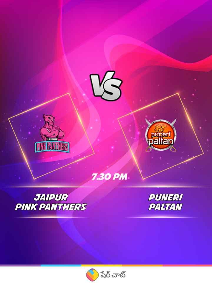 🤼♀కబడ్డీ లీగ్-2019 - JAIPUR puneri paltan PINK PANTHERS 7 . 30 PM JAIPUR PINK PANTHERS PUNERI PALTAN షేర్ చాట్ - ShareChat