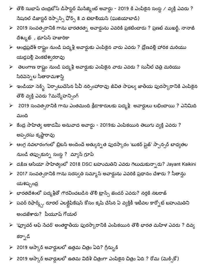 👩💻కరెంట్ అఫైర్స్ - > తొలి సుభాష్ చంద్రబోస్ డిసాస్టర్ మేనేజ్మెంట్ అవార్డు - 2019 కి ఎంపికైన సంస్థ / వ్యక్తి ఎవరు ? నేషనల్ డిజాస్టర్ రెస్పాన్స్ ఫోర్స్ 8 వ బెటాలియన్ ( ఘజియాబాద్ ) > 2019 సంవత్సరానికి గాను భారతరత్న అవార్డును ఎవరికి ప్రకటించారు ? ప్రణబ్ ముఖర్జీ , నానాజీ దేశ్ముఖ్ , భూపేన్ హజారికా > ఆంధ్రప్రదేశ్ రాష్ట్రం నుండి పద్మశ్రీ అవార్డుకు ఎంపికైన వారు ఎవరు ? ద్రోణవల్లి హారిక మరియు యడ్లపల్లి వెంకటేశ్వరరావు > తెలంగాణ రాష్ట్రం నుండి పద్మశ్రీ అవార్డుకు ఎంపికైన వారు ఎవరు ? సునీల్ ఛెత్రి మరియు సిరివెన్నెల సీతారామశాస్త్రి > ఇండియా నెక్స్ట్ ఏర్పాటుచేసిన పీవీ నర్సింహారావు జీవిత సాఫల్య జాతీయ పురస్కారానికి ఎంపికైన తొలి వ్యక్తి ఎవరు ? మన్మోహన్సింగ్ > 2019 సంవత్సరానికి గాను ఎంతమంది క్రీడాకారులకు పద్మశ్రీ అవార్డులు లభించాయి ? ఎనిమిది మంది > కేంద్ర సాహిత్య అకాడమీ అనువాద అవార్డు - 2019కు ఎంపికయిన తెలుగు వ్యక్తి ఎవరు ? అప్పరపు కృష్ణారావు > ఆంగ్ల నవలారంగంలో బ్రిటన్ అందించే అత్యున్నత పురస్కారం ' బుకర్ ప్రైజ్ ' స్పాన్సర్ బాధ్యతల నుండి తప్పుకున్న సంస్థ ? మ్యాన్ గ్రూప్ > దక్షిణ ఆసియా సాహిత్యంలో 2018 DSC బహుమతిని ఎవరు గెలుచుకున్నారు ? Jayant Kaikini > 2017 సంవత్సరానికి గాను సరస్వతి సమ్మాన్ అవార్డును ఎవరికి ప్రధానం చేశారు ? సీతాను యశష్చంద్ర > భారతదేశంలో పద్మశ్రీతో గౌరవించబడిన తొలి ట్రాన్స్ జెండర్ ఎవరు ? నర్తకి నటరాజ్ > పవర్ రిఫార్మ్ , రూరల్ ఎలక్ట్రిఫికేషన్ కోసం కృషి చేసిన ఏ వ్యక్తికీ ఇటీవల కార్నోట్ బహుమతిని అందజేశారు ? పీయూష్ గోయల్ > ' ఫ్యూచర్ ఆఫ్ నేచర్ ' అంతర్జాతీయ పురస్కారానికి ఎంపికయిన తొలి భారత మహిళ ఎవరు ? దివ్య కర్నాడ్ > 2019 ఆస్కార్ అవార్డులలో ఉత్తమ చిత్రం ఏది ? గ్రీన్బుక్ > 2019 ఆస్కార్ అవార్డులలో ఉత్తమ విదేశీ చిత్రంగా ఎంపికైన చిత్రం ఏది ? రోమ ( మెక్సికో ) - ShareChat