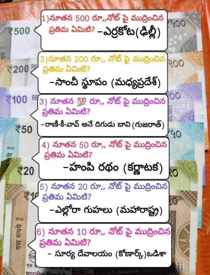 👩🎓జనరల్ నాలెడ్జ్ - 1 ) నూతన 500 రూ , , నోట్ పై ముద్రించిన 10 A 500 , ప్రతిమ ఏమిటి ? - ఎర్రకోట ( ఢిల్లీ F000 - 2018 ( 2 ) నూతన 200 రూ , , నోట్ పై ముద్రించిన 200 ₹2008 ప్రతిమ ఏమిటి ? | | - సాంచీ స్థూపం ( మధ్యప్రదేశ్ ) ₹100 RF3 ) నూతన 100 రూ , , నోట్ పై ముద్రించిన ప్రతిమ ఏమిటి ? - రాణీ - కి - వావ్ అనే దిగుడు బావి ( గుజరాత్ ) | ( 4 ) నూతన 50 రూ , , నోట్ పై ముద్రించిన - 19 ప్రతిమ ఏమిటి ? 720 - హంపి రథం ( కర్ణాటక ) 5 ) నూతన 20 రూ , , నోట్ పై ముద్రించిన - ₹1 ) ప్రతిమ ఏమిటి ? - ఎల్లోరా గుహలు ( మహారాష్ట్ర ) 6 ) నూతన 10 రూ , , నోట్ పై ముద్రించిన E ( ప్రతిమ ఏమిటి ? a - సూర్య దేవాలయం ( కోణార్క్ ) ఒడిశా Regina दस रुपये RAM भारती - ShareChat
