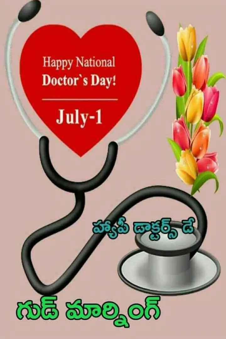 👩⚕డాక్టర్సడే శుభాకాంక్షలు - Happy National Doctor ' s Day ! July - 1 ధడే పత్నింగ్ - ShareChat