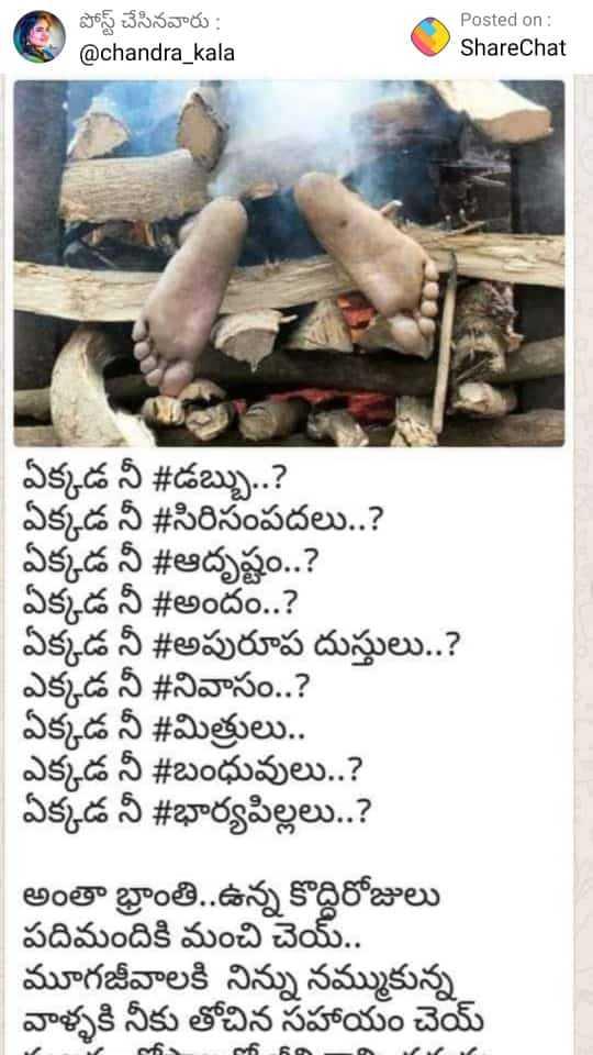 👩👧పిల్లల పెంపకం - పోస్ట్ చేసినవారు : @ chandra _ kala Posted on : ShareChat ఏక్కడ నీ # డబ్బు . . ? ఏక్కడ నీ # సిరిసంపదలు . . ? ఏక్కడ నీ # ఆదృష్టం . . ? ఏక్కడ నీ # అందం . . ? ఏక్కడ నీ # అపురూప దుస్తులు . . ? ఎక్కడ నీ # నివాసం . . ? ఏక్కడ నీ # మిత్రులు . . ఎక్కడ నీ # బంధువులు . . ? ఏక్కడ నీ # భార్యపిల్లలు . . ? అంతా భ్రాంతి . . ఉన్న కొద్దిరోజులు పదిమందికి మంచి చెయ్ . . మూగజీవాలకి నిన్ను నమ్ముకున్న వాళ్ళకి నీకు తోచిన సహాయం చెయ్ * . H E * * * - ShareChat