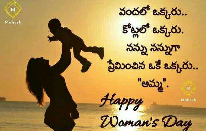 🤼♀మహిళా శక్తి - Mahesh వందలో ఒక్కరు . . కోట్లలో ఒక్కరు . నన్ను నన్నుగా ప్రేమించిన ఒకే ఒక్కరు . . అమ్మ . Happy Mohesh Woman ' s Day - ShareChat