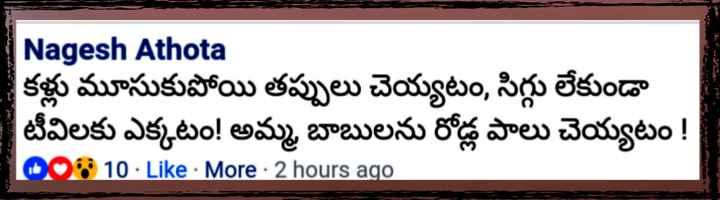 🤼♀మహిళా శక్తి - Nagesh Athota కళ్లు మూసుకుపోయి తప్పులు చెయ్యటం , సిగ్గు లేకుండా టీవిలకు ఎక్కటం ! అమ్మ బాబులను రోడ్ల పాలు చెయ్యటం ! leo 10 - Like - More - 2 hours ago - ShareChat