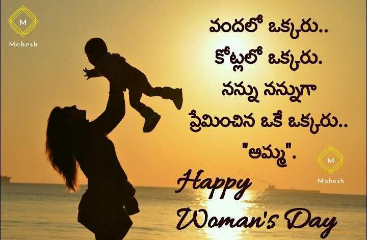 🤼♀మహిళా శక్తి - Mahesh వందలో ఒక్కరు . . కోట్లలో ఒక్కరు . నన్ను నన్నుగా ప్రేమించిన ఒకే ఒక్కరు . . అమ్మ . Happy Mahesh Woman ' s Day - ShareChat