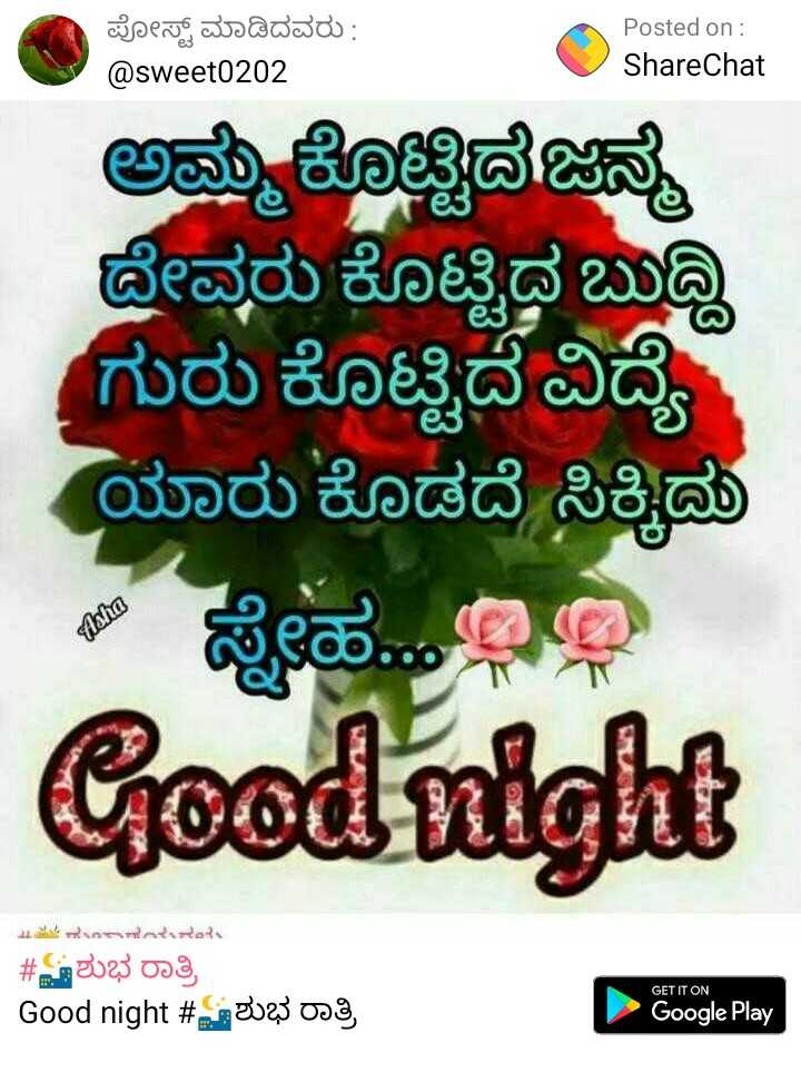 👩🍳ಅಮ್ಮನ ಅಡುಗೆ - ಪೋಸ್ಟ್ ಮಾಡಿದವರು : @ sweet0202 Posted on : ShareChat ಅಷ್ಟು ಕೊಟ್ಟಿದ ಡೇವರು ಕೊಟ್ಟಿದ್ದ ಬುದ್ಧಿ ಗುರು ಕೊಟ್ಟಿದೆ ವಿದ್ಯೆ ಯಾರು ಕೊಡದೆ ಸಿಕ್ಕಿದು Asha Good night 44 AM : Kannada # ಶುಭ ರಾತ್ರಿ Good night # 202008 GET IT ON Google Play - ShareChat