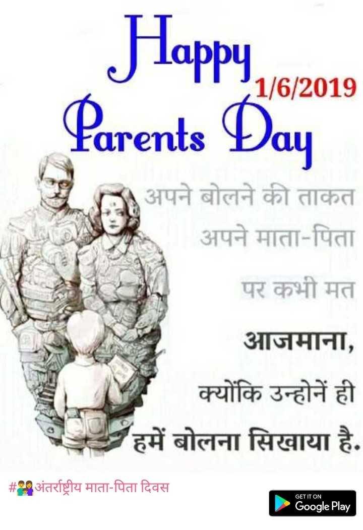👨👩👦अंतर्राष्ट्रीय माता-पिता दिवस - Happ / 6 / 2019 Parents Day R अपने बोलने की ताकत अपने माता - पिता पर कभी मत आजमाना , क्योंकि उन्होनें ही हमें बोलना सिखाया है . | # अंतर्राष्ट्रीय माता - पिता दिवस GET IT ON SETITON Google Play - ShareChat