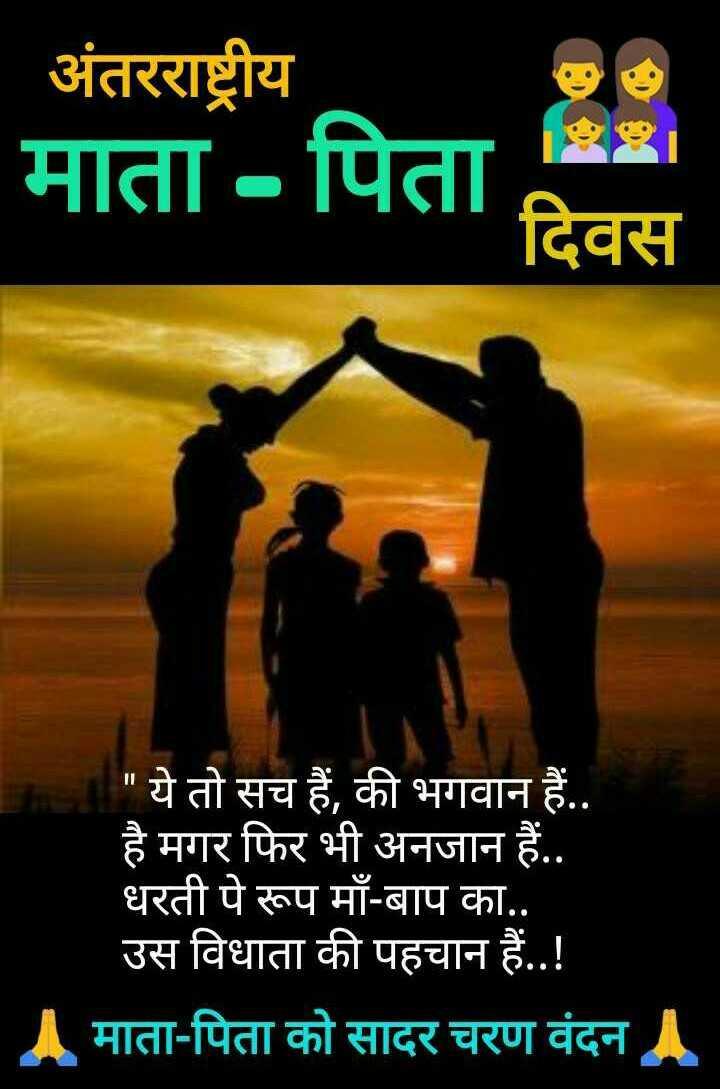 👨👩👦अंतर्राष्ट्रीय माता-पिता दिवस - अंतरराष्ट्रीय माता - पिता दिवस ये तो सच हैं , की भगवान हैं . . है मगर फिर भी अनजान हैं . . धरती पे रूप माँ - बाप का . . उस विधाता की पहचान हैं . . ! माता - पिता को सादर चरण वंदन   - ShareChat