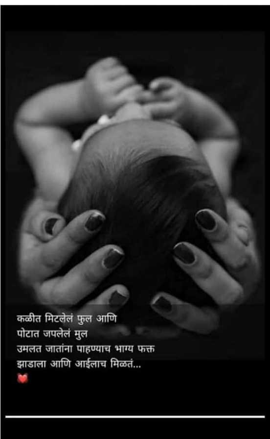 👩👧👦 आई आणि बाळ - कळीत मिटलेलं फुल आणि पोटात जपलेलं मुल उमलत जातांना पाहण्याच भाग्य फक्त झाडाला आणि आईलाच मिळतं . . . - ShareChat