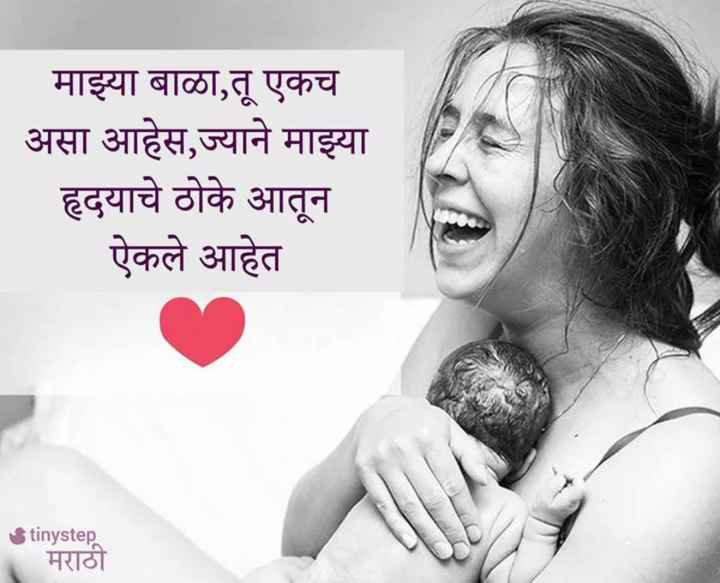 👩👧👦 आई आणि बाळ - माझ्या बाळा , तू एकच असा आहेस , ज्याने माझ्या हृदयाचे ठोके आतून ऐकले आहेत tinystep मराठी - ShareChat