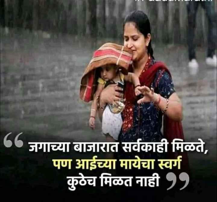 👩👧👦 आई आणि बाळ - जगाच्या बाजारात सर्वकाही मिळते , पण आईच्या मायेचा स्वर्ग कुठेच मिळत नाही , - ShareChat