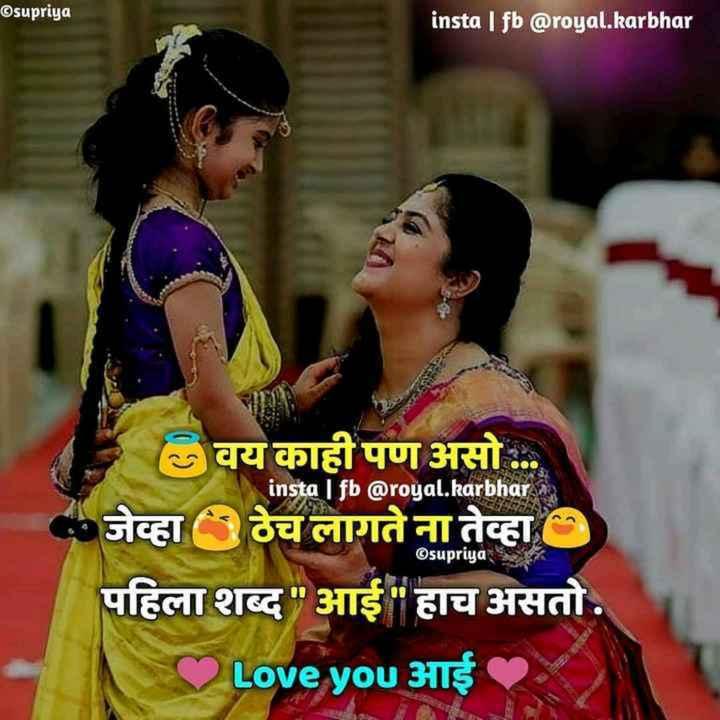 👩👧👦 आई आणि बाळ - Osupriya insta I fb @ royal . karbhar ©supriya विय काही पण असो . . . instal fb @ royal . karbhar , जेव्हा ठेच लागते ना तेव्हा पहिला शब्द आई हाच असतो . Love you 3TS - ShareChat