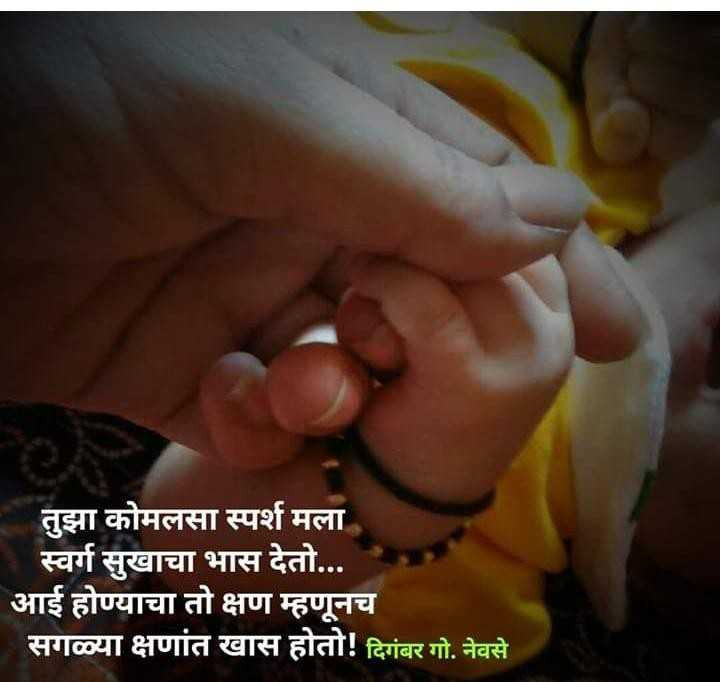 👩👧👦 आई आणि बाळ - तुझा कोमलसा स्पर्श मला स्वर्ग सुखाचा भास देतो . . . ' आई होण्याचा तो क्षण म्हणूनच सगळ्या क्षणांत खास होतो ! दिगंबर गो . नेवसे - ShareChat