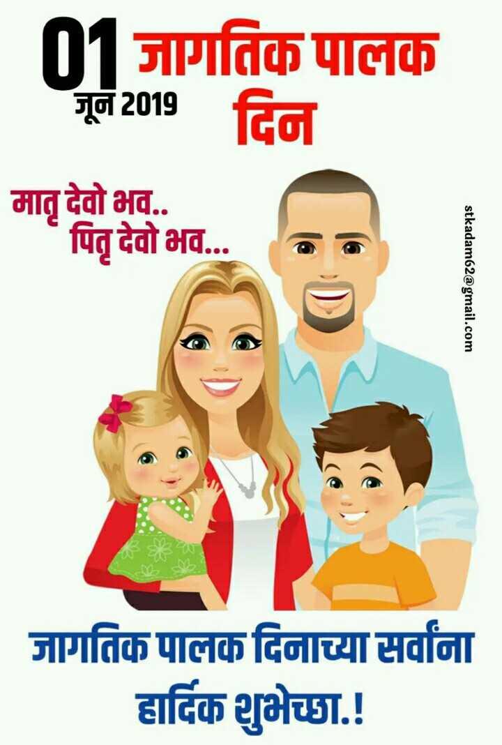 👨👩👧जागतिक पालक दिवस - 01 जागतिक पालक जून 2019 दिन मातृ देवो भव . . पितृ देवो भव . . . stkadam62 @ gmail . com जागतिक पालक दिनाच्या सर्वांना हार्दिक शुभेच्छा . ! - ShareChat
