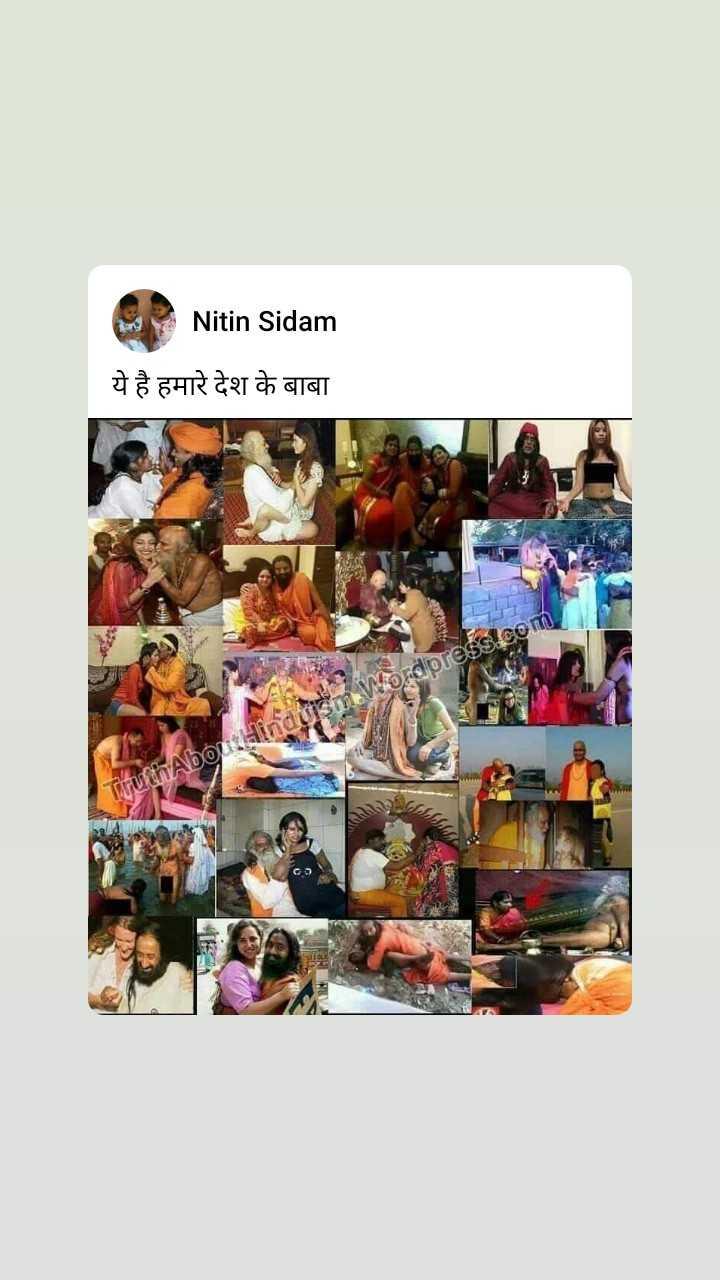 👨👩👧 माता-पिता दिवस - Nitin Sidam ये है हमारे देश के बाबा press . co Hindu UthA - ShareChat