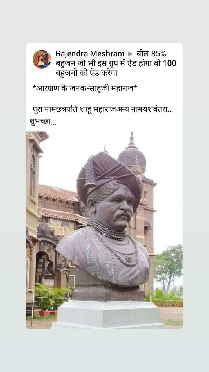 👨👩👧 माता-पिता दिवस - Rajendra Meshram बोल 85 % बहुजन जो भी इस ग्रुप में ऐड होगा वो 100 बहुजनो को ऐड करेगा * आरक्षण के जनक - साहूजी महाराज * पूरा नामछत्रपति शाहू महाराजअन्य नामयशवंतरा . . . शुभेच्छा . . . respirran - ShareChat