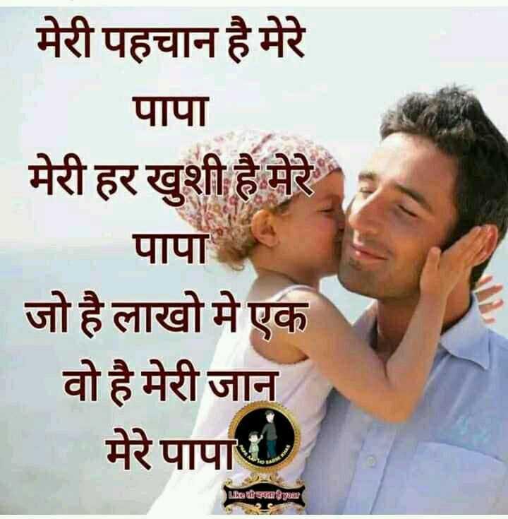 👨👩👧 माता-पिता दिवस -   मेरी पहचान है मेरे पापा मेरी हर खुशी है मेरे ।   पापा   जो है लाखो मे एक वो है मेरी जान मेरे पापा Llenanyama - ShareChat