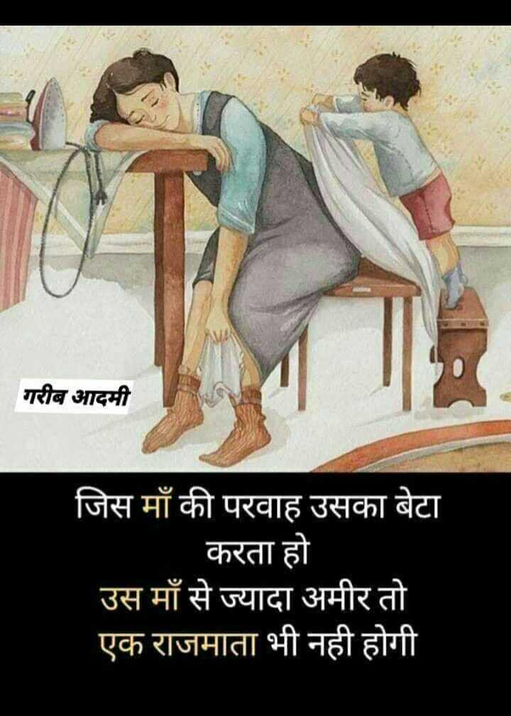 👩👦👦 मेरी माँ मेरा अभिमान - गरीब आदमी जिस माँ की परवाह उसका बेटा करता हो उस माँ से ज्यादा अमीर तो एक राजमाता भी नही होगी - ShareChat