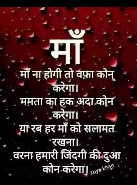 👩👦👦 मेरी माँ मेरा अभिमान - माँ ना होगी तो वफ़ा कोन् । . . करेगा । . ममता का हक अदा कोन E करेगा । या रब हर माँ को सलामत - ' रखना । वरना हमारी जिंदगी की दुआ . । कोन करेगा ] Zoya khan - - ShareChat