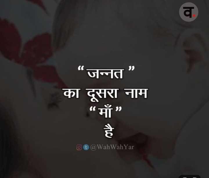 """👩👦👦 मेरी माँ मेरा अभिमान - a """" जन्नत का दूसरा नाम माँ @ @ @ WahWahYar - ShareChat"""