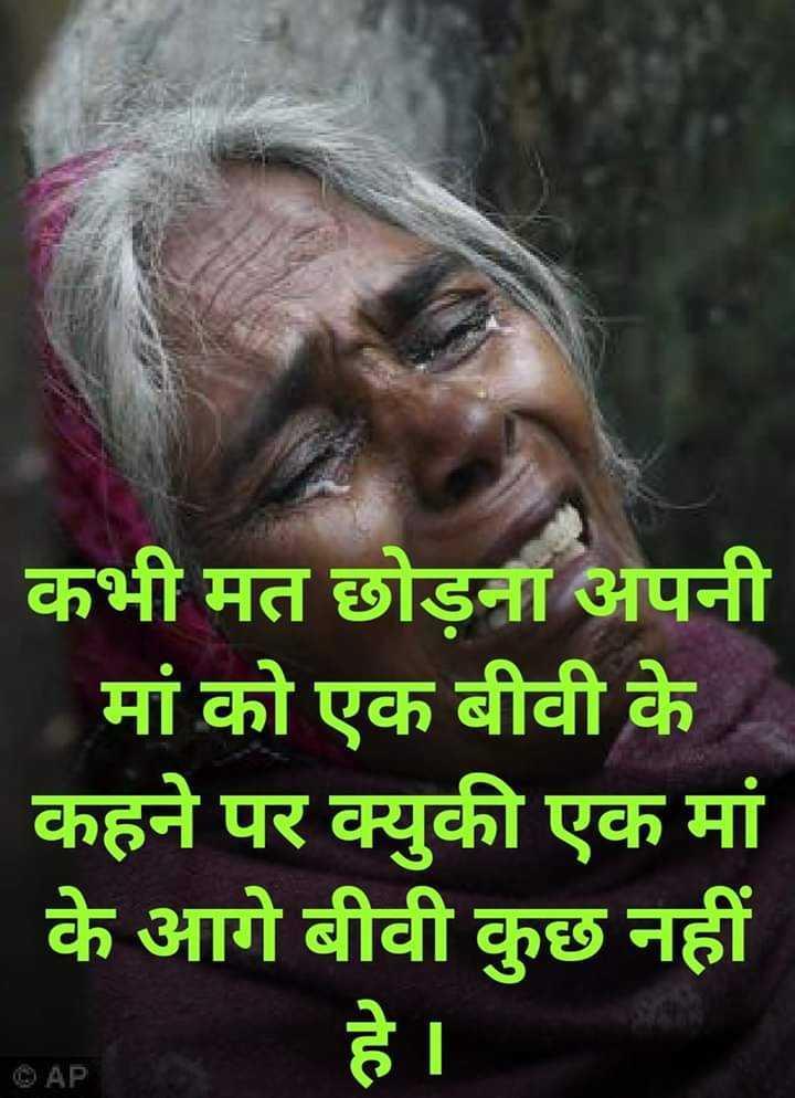 👩👦👦 मेरी माँ मेरा अभिमान - कभी मत छोड़ना अपनी मां को एक बीवी के कहने पर क्युकी एक मां के आगे बीवी कुछ नहीं OAP है । AP - ShareChat