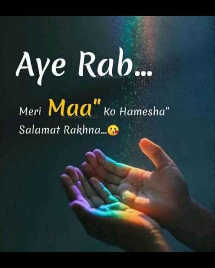 👩👦👦 मेरी माँ मेरा अभिमान - Aye Rab . . . Meri Maa Ko Hamesha Salamat Rakhna . . . - ShareChat