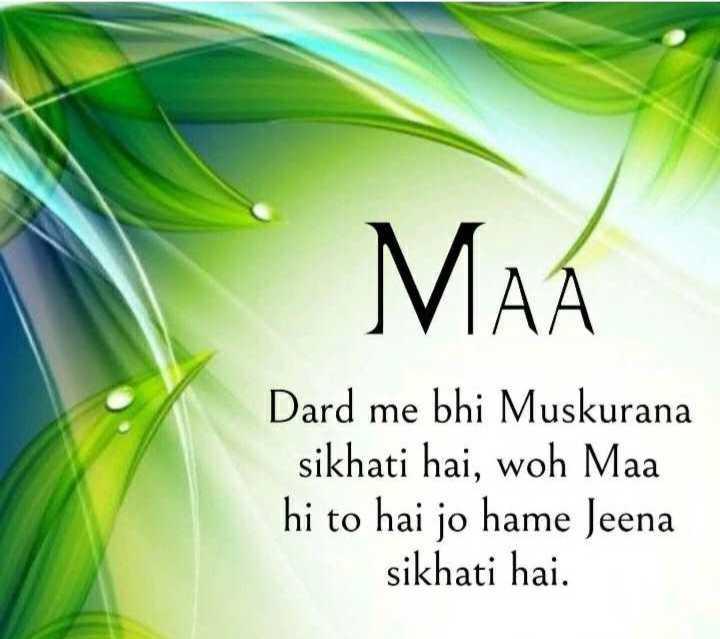 👩👦👦 मेरी माँ मेरा अभिमान - MAA Dard me bhi Muskurana sikhati hai , woh Maa hi to hai jo hame Jeena sikhati hai . - ShareChat