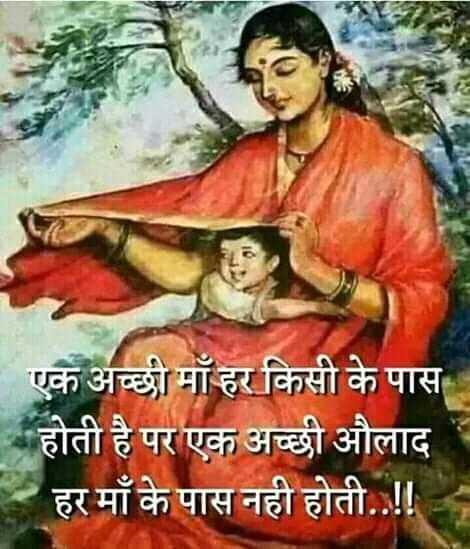 👩👦👦 मेरी माँ मेरा अभिमान - एक अच्छी माँ हर किसी के पास होती है पर एक अच्छी औलाद हर माँ के पास नही होती . . ! ! - ShareChat