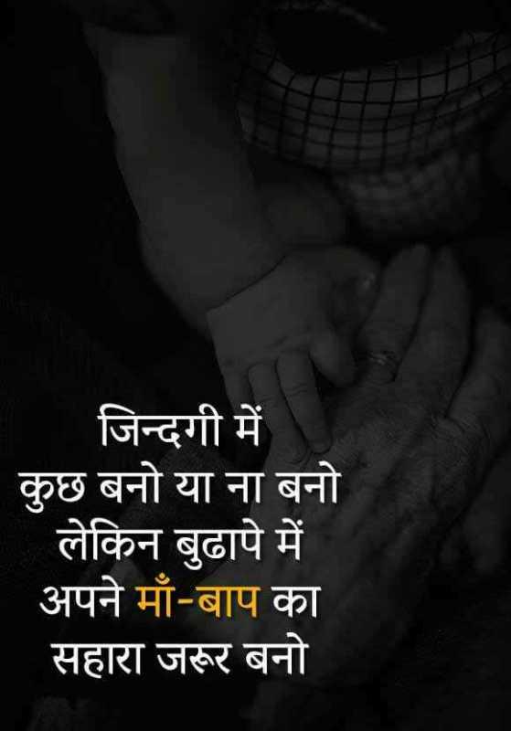 👩👦👦 मेरी माँ मेरा अभिमान - जिन्दगी में कुछ बनो या ना बनो लेकिन बुढापे में अपने माँ - बाप का सहारा जरूर बनो - ShareChat