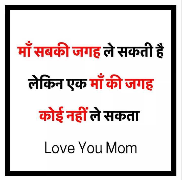 👩👦👦 मेरी माँ मेरा अभिमान - माँसबकी जगह ले सकती है । लेकिन एक माँ की जगह कोई नहीं ले सकता Love You Mom - ShareChat