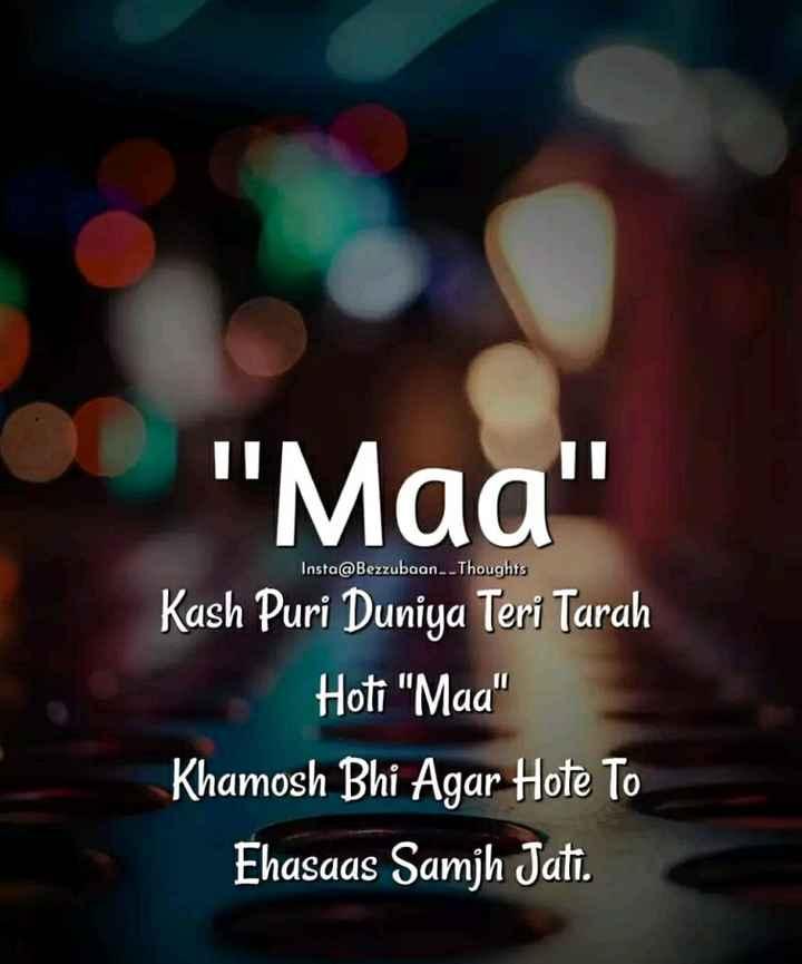👩👦👦 मेरी माँ मेरा अभिमान - Maa Insta @ Bezzubaan - Thoughts Kash Puri Duniya Teri Tarah Hoti Maa Khamosh Bhi Agar Hote To Ehasaas Samjh Jati . - ShareChat