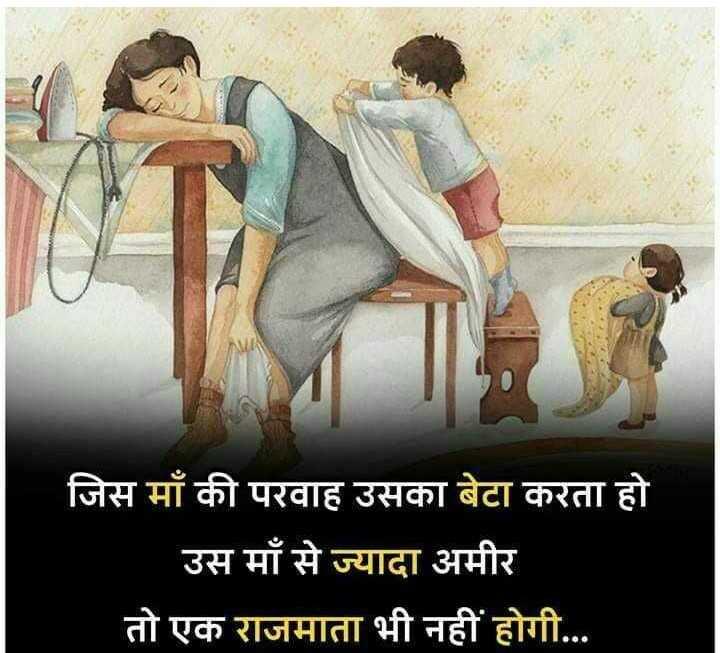 👩👦👦 मेरी माँ मेरा अभिमान - जिस माँ की परवाह उसका बेटा करता हो उस माँ से ज्यादा अमीर तो एक राजमाता भी नहीं होगी . . . - ShareChat