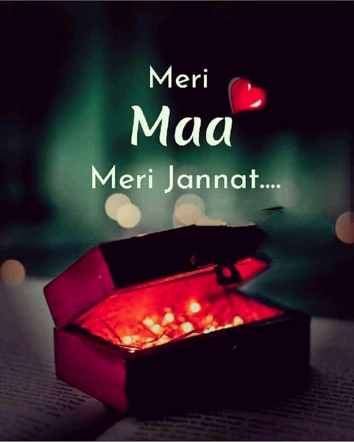 👩👦👦 मेरी माँ मेरा अभिमान - Meri Maa Meri Jannat . . . . - ShareChat