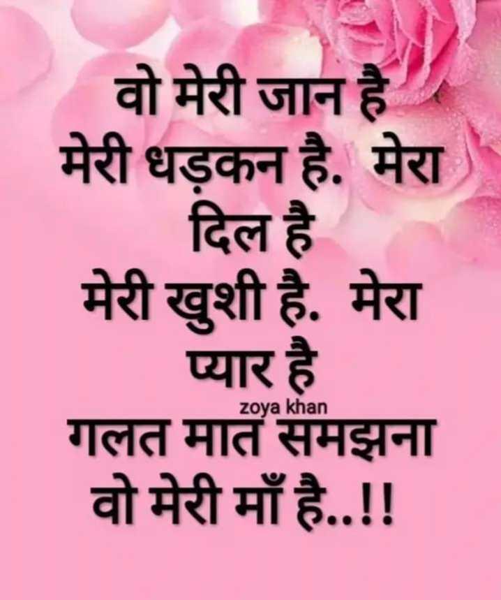 👩👦👦 मेरी माँ मेरा अभिमान - वो मेरी जान है मेरी धड़कन है . मेरा दिल है मेरी खुशी है . मेरा प्यार है गलत मात समझना वो मेरी माँ है . . ! ! zoya khan - ShareChat