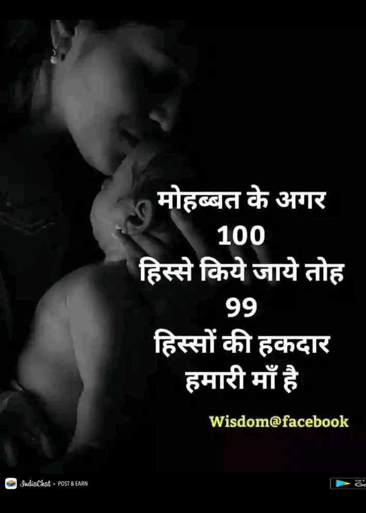 👩👦👦 मेरी माँ मेरा अभिमान - । मोहब्बत के अगर | 100 हिस्से किये जाये तोह 99 हिस्सों की हकदार हमारी माँ है Wisdom @ facebook IndiaChat - POST & EARN - ShareChat