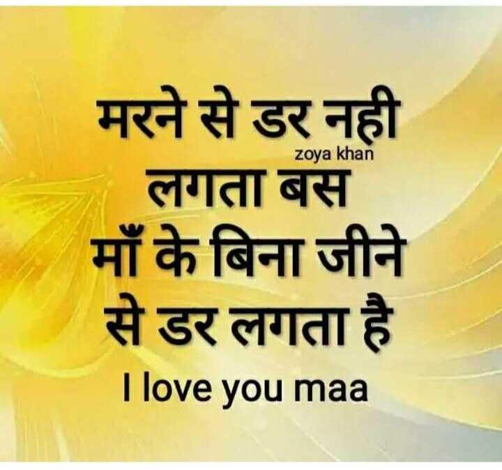 👩👦👦 मेरी माँ मेरा अभिमान - zoya khan मरने से डर नही लगता बस माँ के बिना जीने से डर लगता है I love you maa - ShareChat