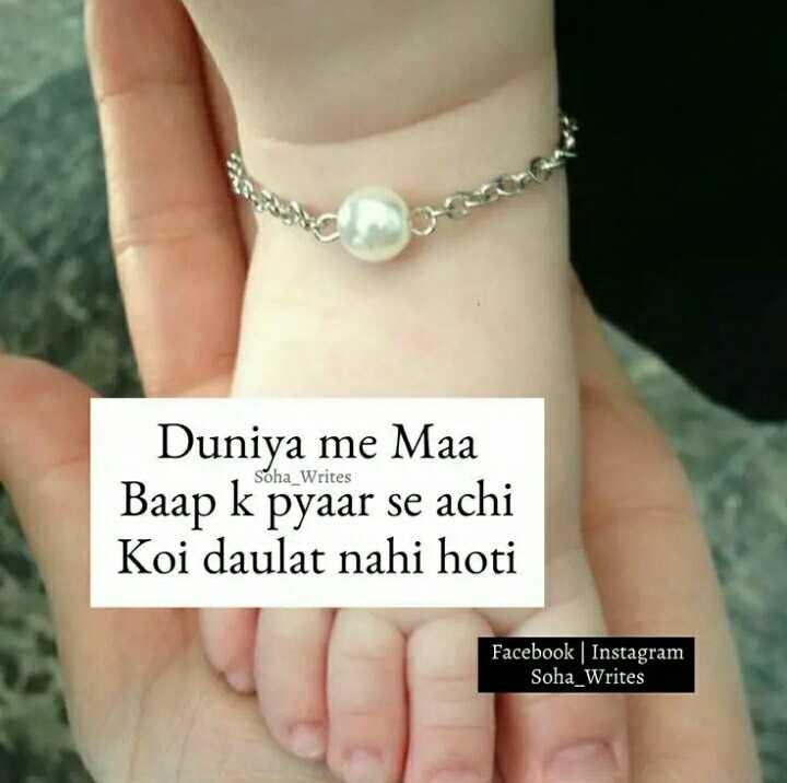 👩👦👦 मेरी माँ मेरा अभिमान - Soha _ Writes Duniya me Maa Baap k pyaar se achi Koi daulat nahi hoti Facebook | Instagram Soha _ Writes - ShareChat