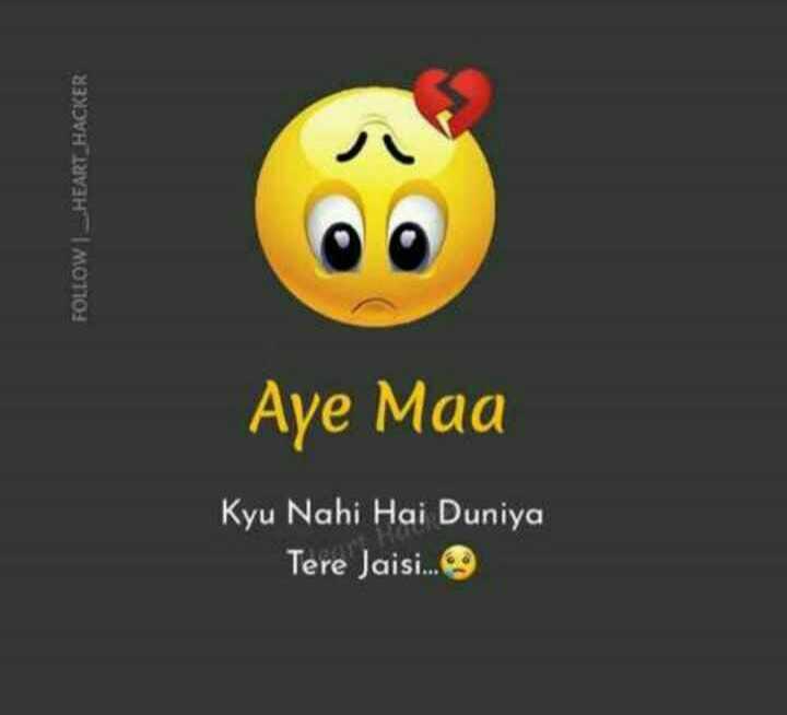 👩👦👦 मेरी माँ मेरा अभिमान - FOLLOW I _ HEART _ HACKER Aye Maa Kyu Nahi Hai Duniya Tere Jais . . . - ShareChat