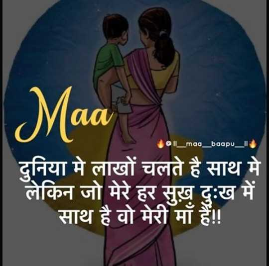 👩👦👦 मेरी माँ मेरा अभिमान - Maa | _ maa _ baapu _ 11 दुनिया मे लाखों चलते है साथ मे लेकिन जो मेरे हर सुख दुःख में साथ है वो मेरी माँ हैं ! ! - ShareChat